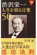 渋沢栄一人生を創る言葉50の本