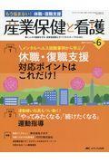産業保健と看護 vol.9 no.6(2017 6)