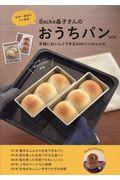 改訂版 Backe晶子さんのおうちパン
