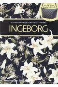 INGEBORGの本