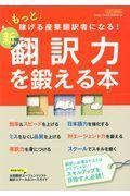 新翻訳力を鍛える本