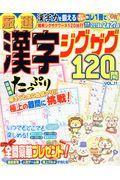 厳選漢字ジグザグ120問 VOL.11