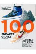100SNEAKER GRAILSの本