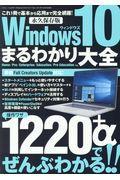 Windows10まるわかり大全の本