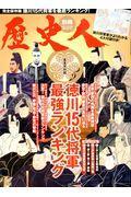 徳川15代将軍最強ランキング