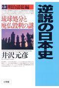 逆説の日本史 23(明治揺籃編)