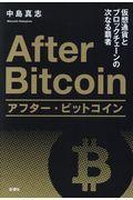 アフター・ビットコインの本