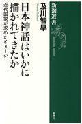 日本神話はいかに描かれてきたか