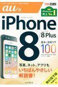 auのiPhone8/8Plus基本&活用ワザ100