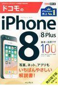 ドコモのiPhone8/8Plus基本&活用ワザ100