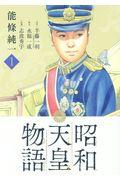 昭和天皇物語 1の本