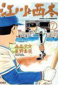 江川と西本 7の本