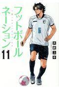 フットボールネーション 11の本