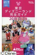 東京ディズニーランド完全ガイド 2018−2019