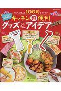 キッチン超便利グッズ&アイデアレシピの本