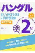 ハングル能力検定試験準2級対策問題集の本