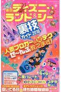 東京ディズニーランド&シー裏技ガイド 2018の本