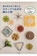 組み合わせて楽しむモチーフつなぎの編み小物の本