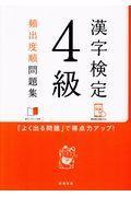 漢字検定4級頻出度順問題集の本