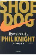 SHOE DOGの本