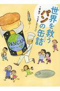 世界を救うパンの缶詰の本