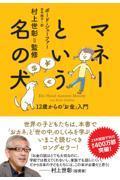 マネーという名の犬の本