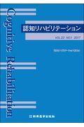 認知リハビリテーション 2017(VOL.22 NO.1)