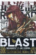 特装版 最遊記RELOAD BLAST 3