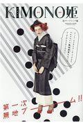 KIMONO姫 15