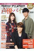 日経エンタテインメント!アニメSpecial声優バイブル 2018