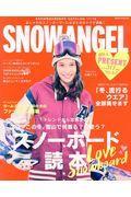 SNOW ANGEL 17−18の本