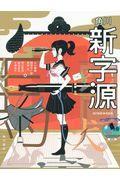 改訂新版 角川新字源特装版の本