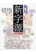 改訂新版 角川新字源の本