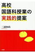 高校国語科授業の実践的提案の本