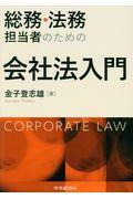 総務・法務担当者のための会社法入門の本