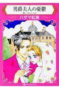 男爵夫人の憂鬱の本