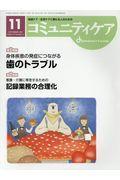 コミュニティケア 2017年11月号(Vol.19 No.12)