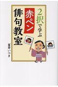 2択で学ぶ赤ペン俳句教室の本