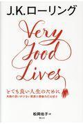 とても良い人生のためにの本