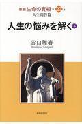 新編生命の實相 第27巻の本