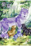 紫嵐の祈り 上の本