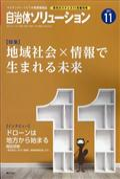 月刊ガバナンス増刊 マイナンバーマガジン自治体ソリューション 2017年 11月号の本