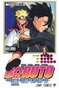 BORUTOーNARUTO NEXT GENERATIONSー 巻ノ四の本