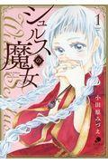 シュルスの魔女 1の本
