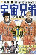宇宙兄弟スペシャルエディション VOL.1の本
