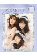 N46MODE vol.0の本