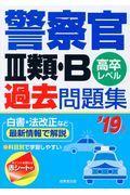 警察官3類・B過去問題集 '19年版