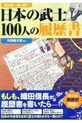 日本の武士100人の履歴書