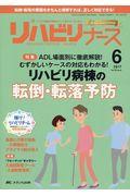 リハビリナース Vol.10 No.6(2017 6)