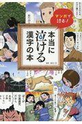 マンガで読む!本当に泣ける漢字の本の本